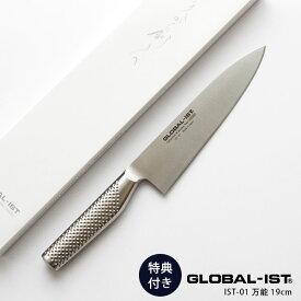 【 プレゼント付 】 GLOBAL-IST グローバル イスト 包丁 IST-01 万能 19cm ( 万能包丁 肉・野菜・魚切り) 【 正規販売店 】