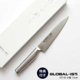 【 プレゼント付 】 GLOBAL-IST グローバル イスト 包丁 IST-02 小型 15cm ( 肉・野菜切り) 【 正規販売店 】【あす楽】