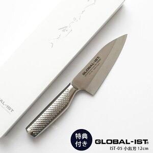 【 プレゼント付 】 GLOBAL-IST グローバル イスト 出刃包丁 片刃 IST-05 小出刃 包丁 12cm ( 魚・魚介 ) 右利き用・左利き用の2種 【 正規販売店 】【あす楽】