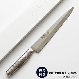 【 プレゼント付 】 GLOBAL-IST グローバル イスト 包丁 IST-06 柳刃 刺身包丁 24cm ( 魚・魚介 ) 右利き用・左利き用の2種 【 正規販売店 】【あす楽】