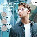 フェイスシールド クリア フェイスシールド 眼鏡型 簡易防護面 メガネ型 大人用 フェイスガード 飛沫防止 ウィルス対…