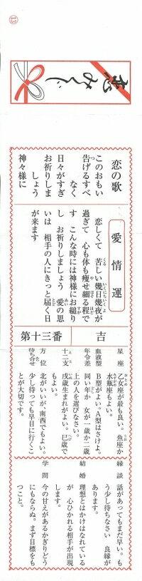 (折済み)おみくじ箋「恋みくじ」(おみくじのみ1000枚)(中身の一覧付き)(メール便発送不可)(新品)