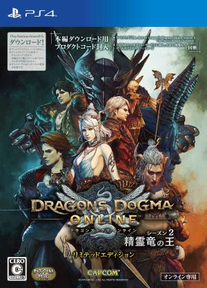 (メール便送料無料)(PS4)ドラゴンズドグマ オンライン シーズン2 リミテッドエディション(新品)(取り寄せ)