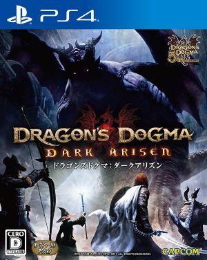 (メール便送料無料)(PS4)ドラゴンズドグマ:ダークアリズン(新品)(取り寄せ)