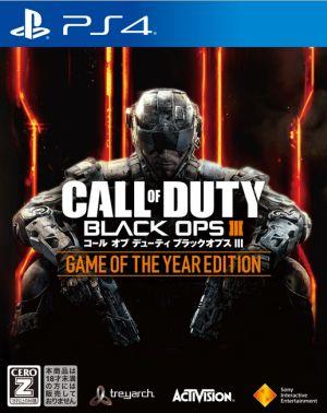 (メール便送料無料)(PS4)コールオブデューティ ブラックオプス3 ゲームオブザイヤーエディション(新品)(取り寄せ)