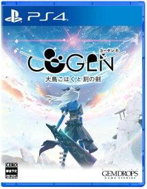 (発売日前日発送)(PS4)COGEN: 大鳥こはくと刻の剣(新品)(特典付き)(2022年1月27日発売)