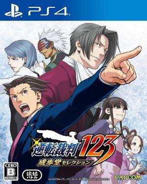 (メール便送料無料)(PS4)逆転裁判123 成歩堂セレクション(新品)(あす楽対応)