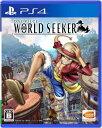 (メール便送料無料)(PS4)ワンピース WORLD SEEKER(新品)(初回特典付き)(あす楽対応)