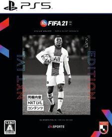 (送料無料)(PS5)FIFA 21 NXT LVL EDITION(新品)(取り寄せ)