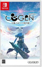 (発売日前日発送)(Switch)COGEN: 大鳥こはくと刻の剣(新品)(特典付き)(2022年1月27日発売)