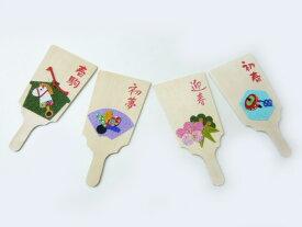 アウトレットお正月飾り 羽子板(1枚) 初春を祝う小さなインテリア雑貨