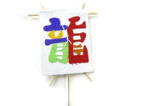 お正月飾り ちりめん細工 凧(龍) 正月用 ピック 1個