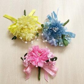 コサージュ ピコットリボンとダリア 完成品 (1個) 花飾り 胸花 卒業式 入学式 卒園式 入園式 2分の1成人式