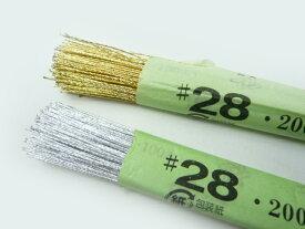 ワイヤー#28金 銀 72cm(200本) 花材 針金