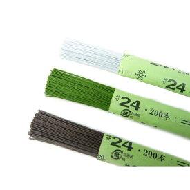 地巻ワイヤー (紙巻ワイヤー) #24 36cm(200本) 花材 針金