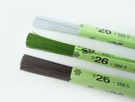 地巻ワイヤー (紙巻ワイヤー) #26 36cm(200本) 花材 針金