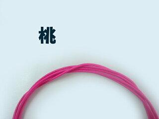 水引・祝儀・正月・手芸材料◆水引細工色水引(1本)