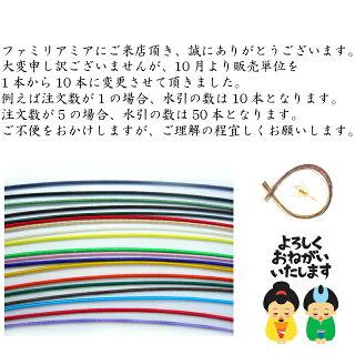 水引絹巻きパステル調新色(1本)材料水引細工ご祝儀やお正月飾り、髪飾りに