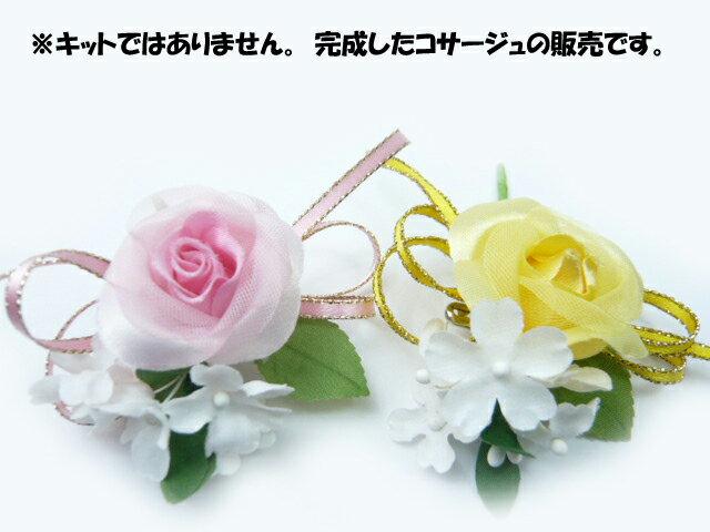 花飾り・コサージュ・胸花◆卒業式・入学式・卒園式・入園式・2分の1成人式◆バラ1輪のコサージュ・完成品(1個)