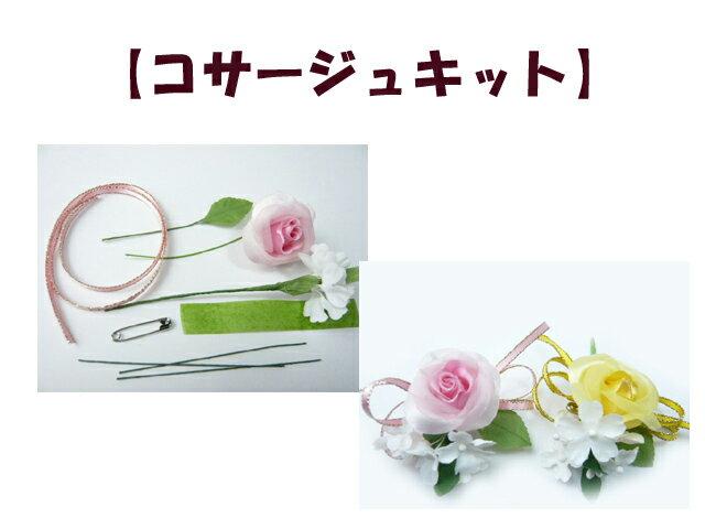 花飾り・胸花・造花・2分の1成人式◆卒業式・卒園式・入学式!バラ1輪のコサージュキット(1個)
