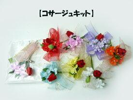 コサージュ 手作り キット 簡単! 卒園 入園 卒業 入学 に 未来へ花開く♪赤い蕾バラ