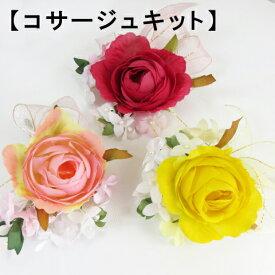 コサージュ 手作り キット 希望のバラ 簡単! 卒園 入園 卒業 入学