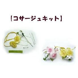 コサージュ 手作り キット 簡単! 卒園 入園 卒業 入学 に バラ2輪