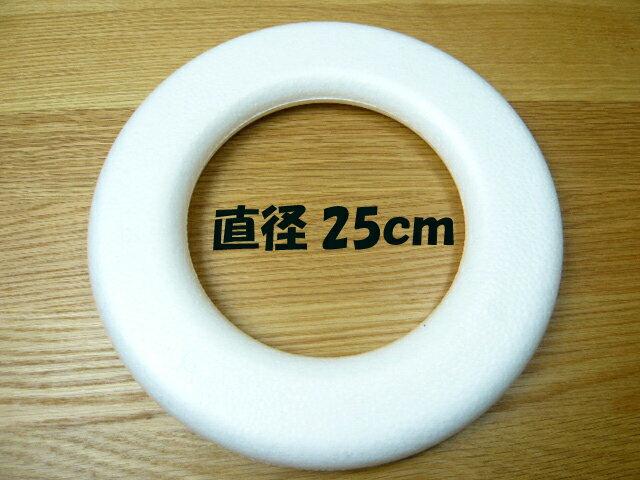 発泡スチロール リース250mm(直径25cm)(1個) クリスマスリース 飾り 手作り 材料 土台