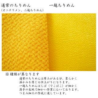 ちりめんはぎれセット一越無地30枚【10cm×10cm】(小さいサイズ)色の一覧表付き