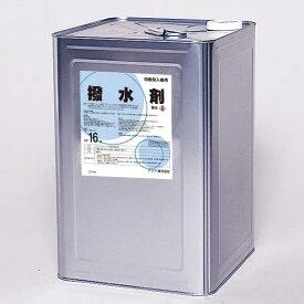 【撥水剤】撥水剤 HHH-撥水剤