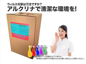 ※18L【アルコール除菌・抗菌・消毒剤】アルクリナ