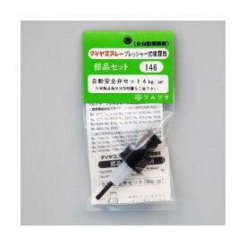 フルプラ 部品No.146 自動安全弁セット400kPa(4kgf/cm2) 【送料無料・ネコポス対応・代引不可】