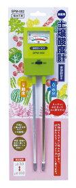 【送料無料】 高森コーキ 家庭用土壌酸度計(水分計付き) SPM-002