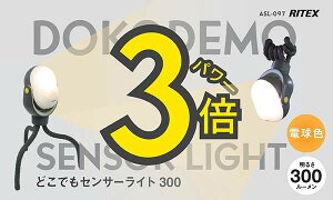 【送料無料】 musashi(ムサシ) ライテックス LEDどこでもセンサーライト300 ASL-097