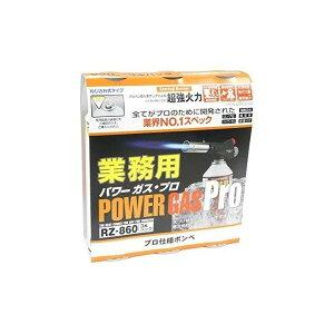【送料無料】 新富士バーナー パワーガス プロ業務用 RZ-8601 (RZ-860×3本パック)