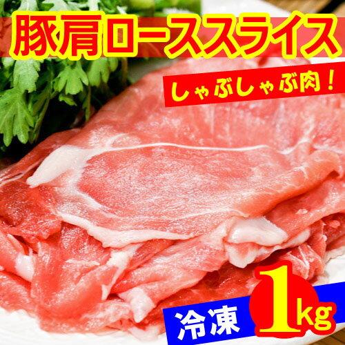 ◆冷凍◆豚肩ローススライス 1kg/日本産豚バラ肉/日テレ ZIP/韓国食品/韓国料理/韓国食材/お肉/豚肉/焼肉/焼き肉/バラ肉/サムギョプサル/美味しい焼肉/冷凍肉/うまい焼肉/BBQ/バーベキュー