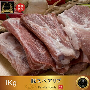 ◆冷凍◆ 焼用 豚 スペアリブ ヒラキ 1kg / 豚 バラ肉 日テレ 韓国 料理 食材 お肉 豚肉 焼肉 焼き肉 バラ肉 サムギョプサル 美味しい 焼肉 冷凍肉 うまい 焼肉 BBQ/バーベキュー