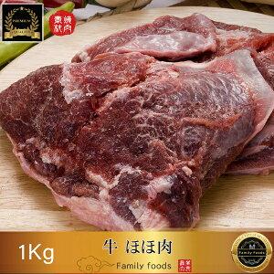 ◆冷凍◆ 牛 ほほ肉 1kg / 赤ワイン煮/ 牛 ほほ 肉 カレー/ シチュー! 牛 ほほ 肉/赤ワイン煮込み/牛ほほ肉のトマトシチュ/(ツラ)『ツラミ』『カシラ』 牛ほほ肉 ツラミ 牛ホホ肉 牛 ほほ 肉