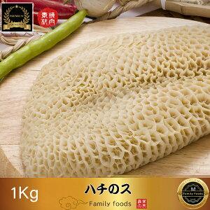 ◆冷凍◆ ハチノス 1kg / ハチノス焼肉 ホルモン 牛の4つの胃袋(ミノ ハチノス センマイ ギアラ) / 甘口ダレ もみダレ 塩ダレ