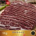 ◆冷凍◆LA 骨付き 牛 カルビ スライス 1kg /かるび/骨付きカルビ laカルビ 骨付きカルビ 1kg スペアリブ 骨付き 骨 …