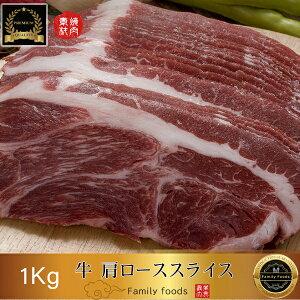 ◆冷凍◆ 牛 肩ロース スライス 1kg / 牛肩ロース薄切り すき焼き・牛丼などさまざまな料理で活躍