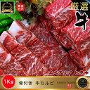 ◆冷凍◆ 焼肉用 骨付き 牛カルビ ヒラキ 1kg / 骨付きカルビ スペアリブ 骨付き 牛スペアリブ 牛肉 リブ 骨付き /牛 …