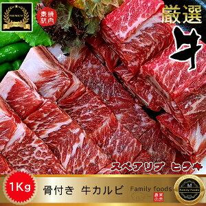 ◆冷凍◆ 焼肉用 骨付き 牛カルビ ヒラキ 1kg / 骨付きカルビ スペアリブ 骨付き 牛スペアリブ 牛肉 リブ 骨付き /牛 スペアリブ/BBQ/バーベキュー スペアリブ 牛