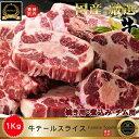 『期間限定セール』◆冷凍◆ 焼用 和牛 テール スライス 1kg / 焼用 チム用コムタン用 和牛 テールスライス