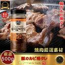 豚 カルビ 用 タレ 500g ■韓国食品■本場の焼肉の味そのまま!/韓国ソース/調味料