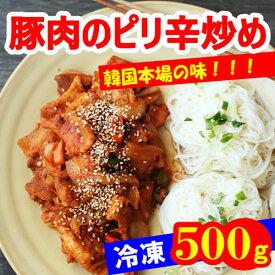 ◆冷凍◆ 豚肉ピリ辛炒め 500g