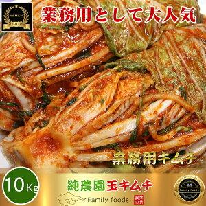 ◆冷蔵◆ 業務用 白菜 キムチ 純農園 玉 キムチ 10kg /韓国食品/韓国/韓国料理/韓国食材/韓国キムチ/キムチ/おかず/漬物/白菜キムチ/業務用キムチ