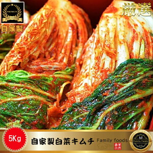【基本 送料無料】◆冷蔵◆予約注文(金曜日発送)  韓国本場の味!! 自家製 白菜キムチ 5kg