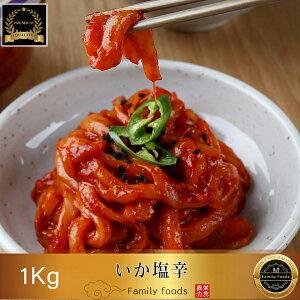 ◆冷凍◆韓国珍味の定番!!! いか塩辛 (1kg) 韓国本場の味!!/ 韓国いか塩辛 いか キムチ イカチャンジャ 美味しい おかず