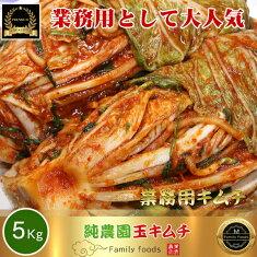 ◆冷蔵◆純農園玉キムチ5kg■韓国食品■韓国/韓国料理/韓国食材/韓国キムチ/キムチ/おかず/漬物/白菜キムチ/業務用キムチ
